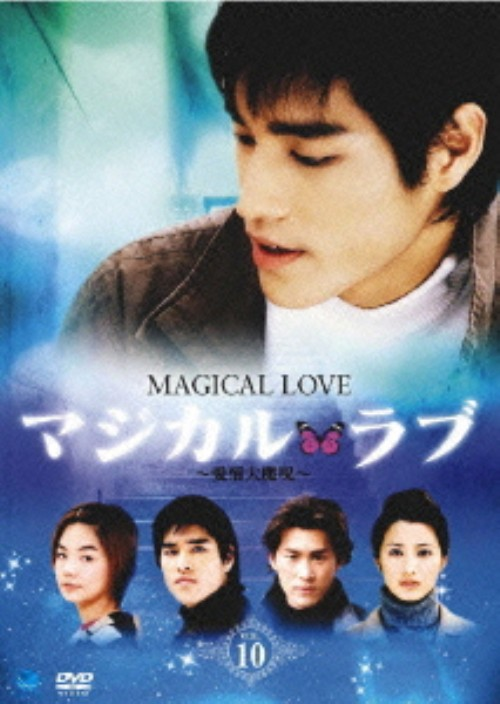 【中古】10.マジカル・ラブ 愛情大魔呪 (完) 【DVD】/ラン・ジェンロン