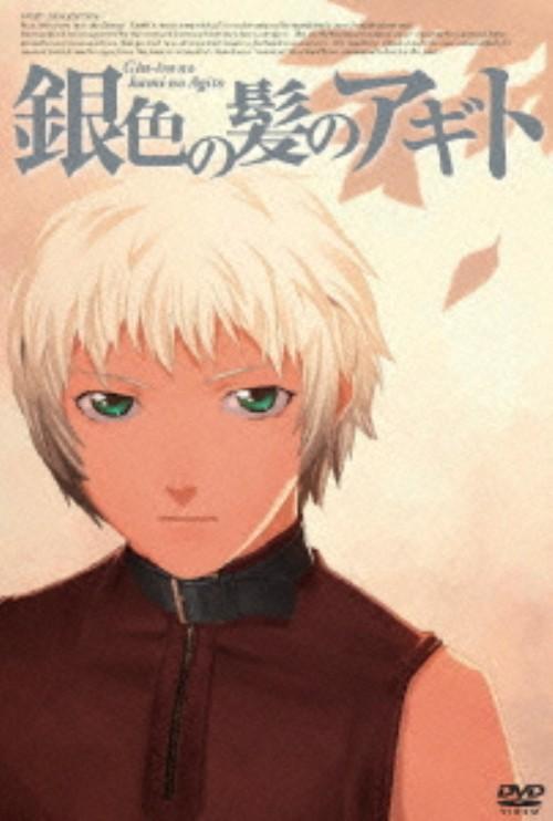 【中古】銀色の髪のアギト 【DVD】/勝地涼