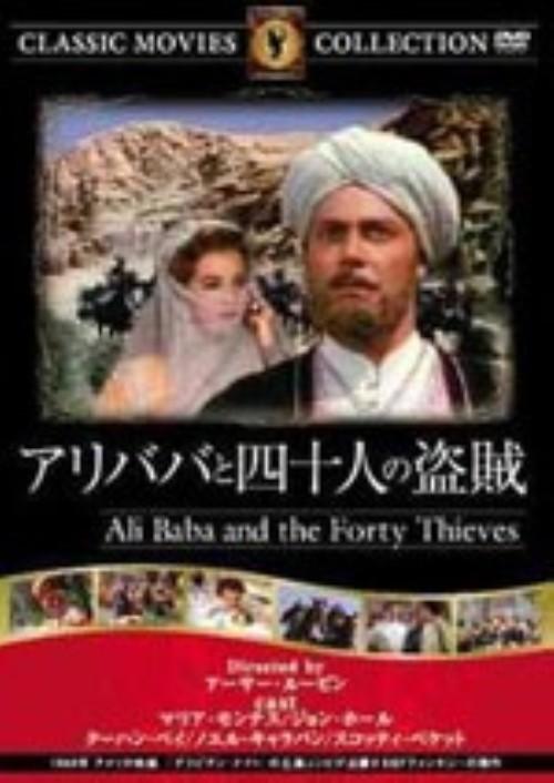 【中古】アリババと四十人の盗賊 (1944) 【DVD】/マリア・モンテス