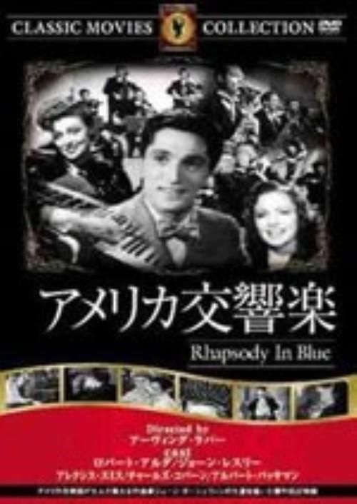 【中古】アメリカ交響楽 【DVD】/ロバート・アルダ