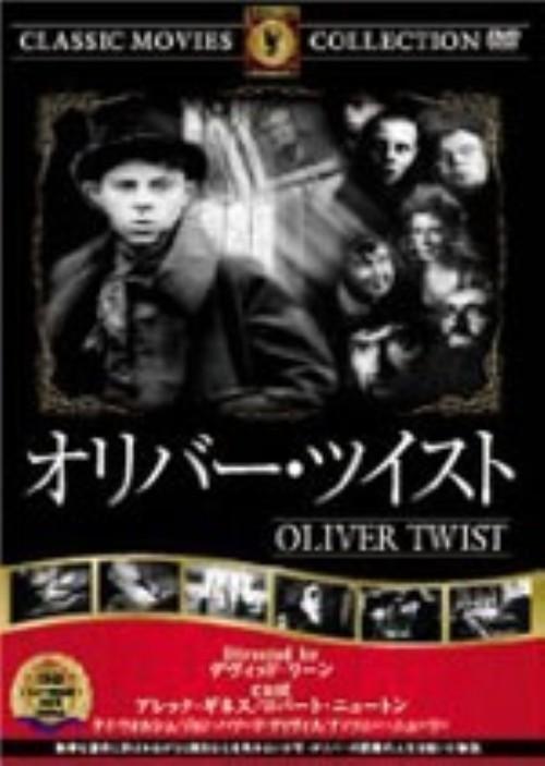 【中古】オリバー・ツイスト (1947) 【DVD】/アレック・ギネス