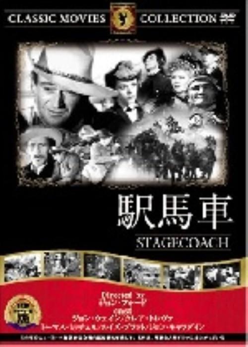 【中古】駅馬車 【DVD】/ジョン・ウェイン