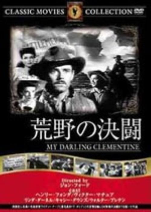 【中古】荒野の決闘 【DVD】/ヘンリー・フォンダ