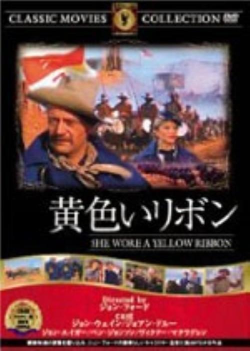 【中古】黄色いリボン 【DVD】/ジョン・ウェイン