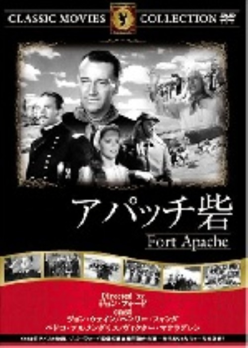 【中古】アパッチ砦 【DVD】/ジョン・ウェイン