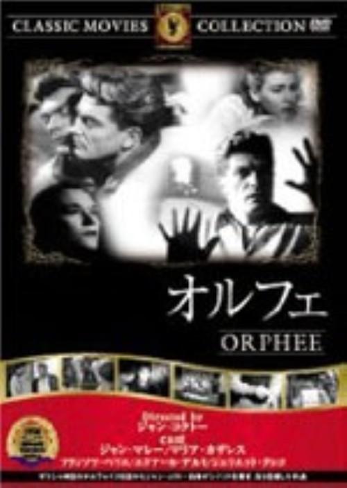 【中古】オルフェ (1949) 【DVD】/ジャン・マレー