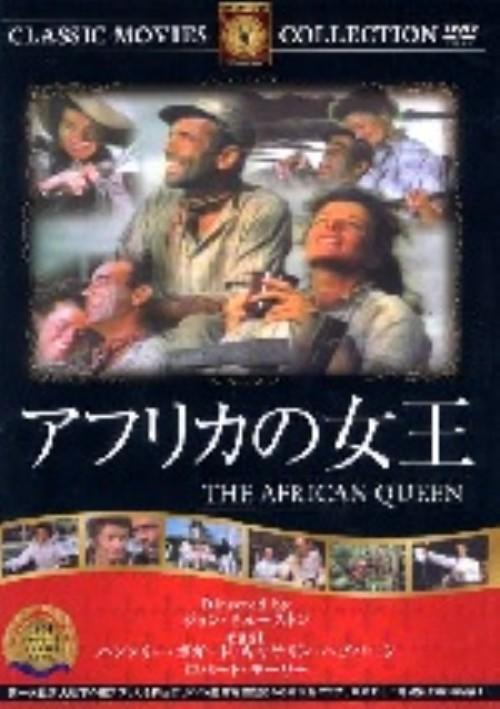 【中古】アフリカの女王 【DVD】/ハンフリー・ボガート