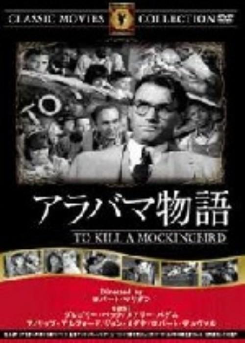 【中古】アラバマ物語 【DVD】/グレゴリー・ペック