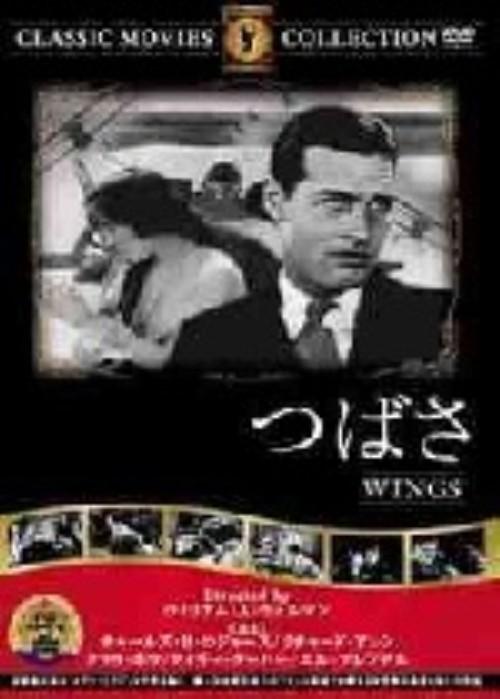 【中古】つばさ 【DVD】/クララ・ボウ