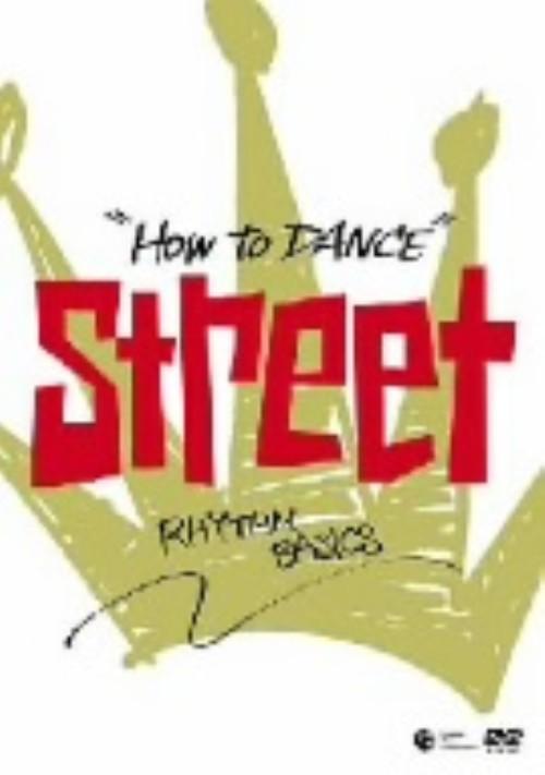 【中古】How to Dance STREET リズムの基本 【DVD】