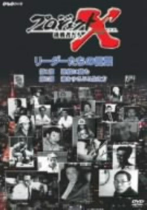 【中古】プロジェクトX 挑戦者たち リーダーたちの言葉 【DVD】