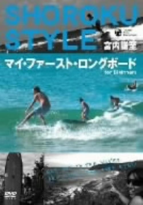 【中古】宮内謙至 ショーロク・スタイルマイ・ファースト・ロングボード 【DVD】