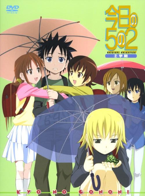 【中古】今日の5の2 2学期 SP・ED 【DVD】/桑島法子