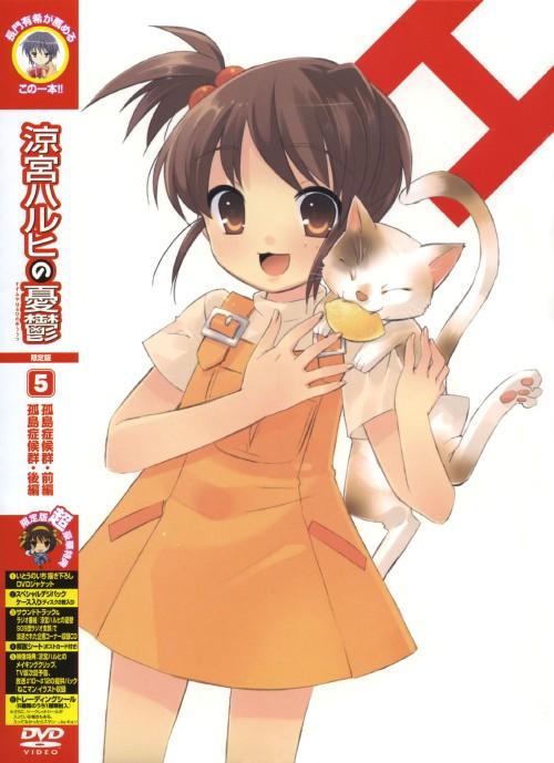 【中古】初限)5.涼宮ハルヒの憂鬱 【DVD】/杉田智和