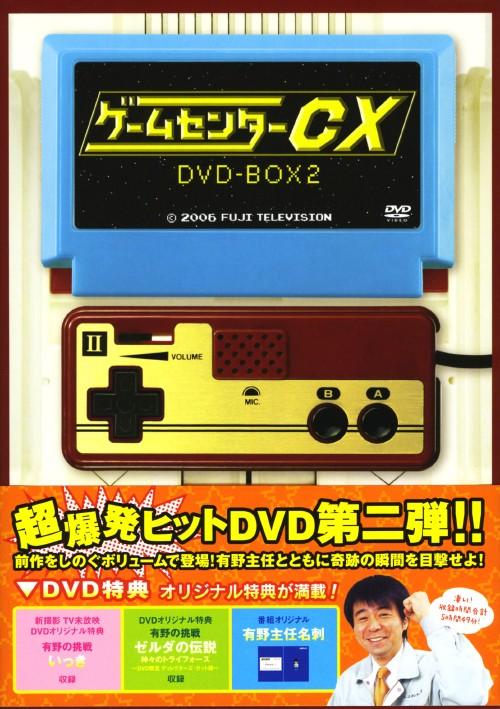 【中古】2.ゲームセンターCX BOX 【DVD】/有野晋哉