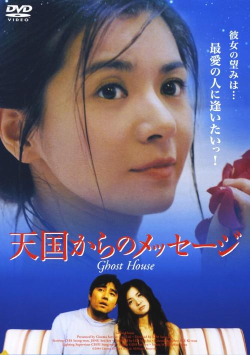 【中古】天国からのメッセージ 【DVD】/チャ・スンウォン