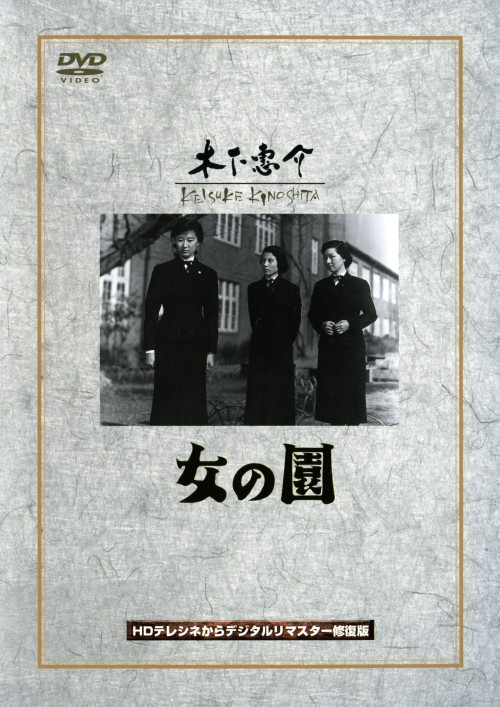 【中古】女の園 【DVD】/高峰秀子