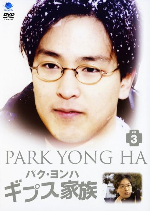 【中古】3.ギプス家族 【DVD】/パク・ヨンハ