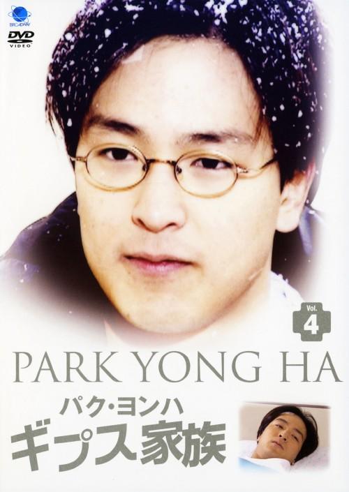 【中古】4.ギプス家族 【DVD】/パク・ヨンハ