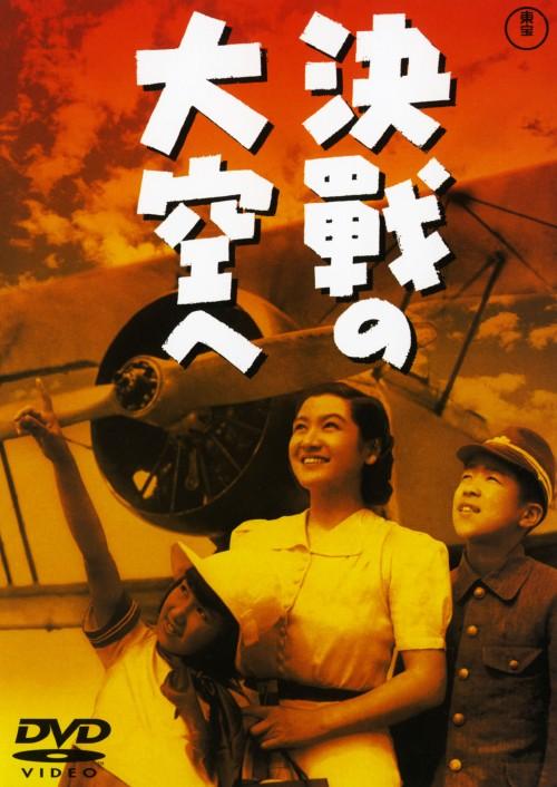【中古】決戦の大空へ 【DVD】/高田稔