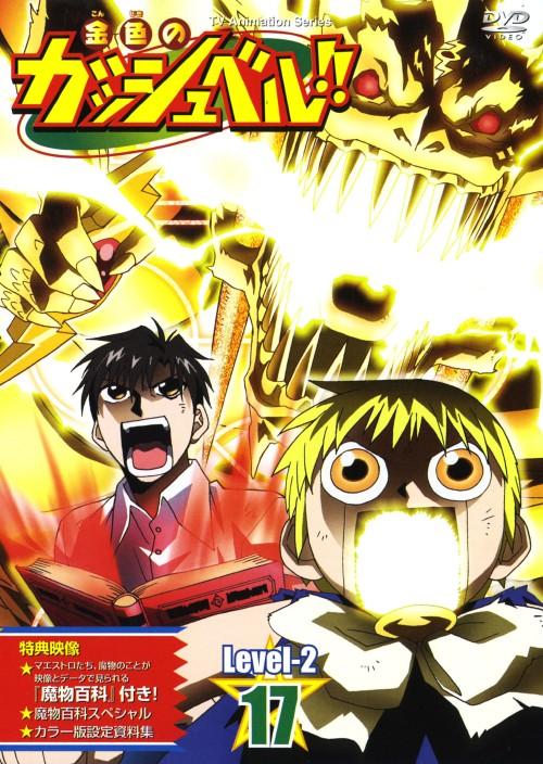 【中古】17.金色のガッシュベル!! Level-2 (完) 【DVD】/大谷育江