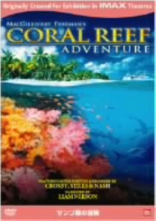 【中古】サンゴ礁の冒険 【DVD】