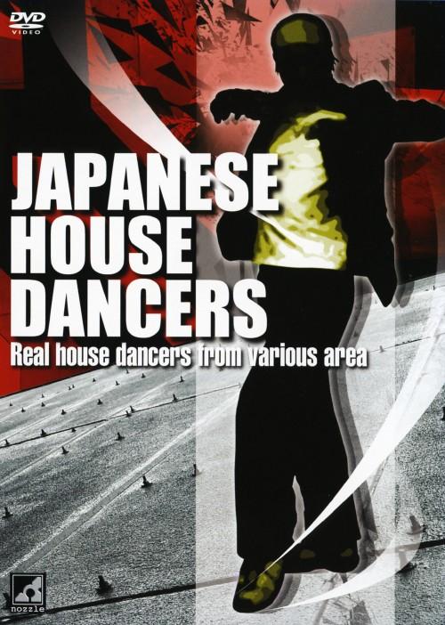 【中古】JAPANESE HOUSE DANCERS Real house… 【DVD】