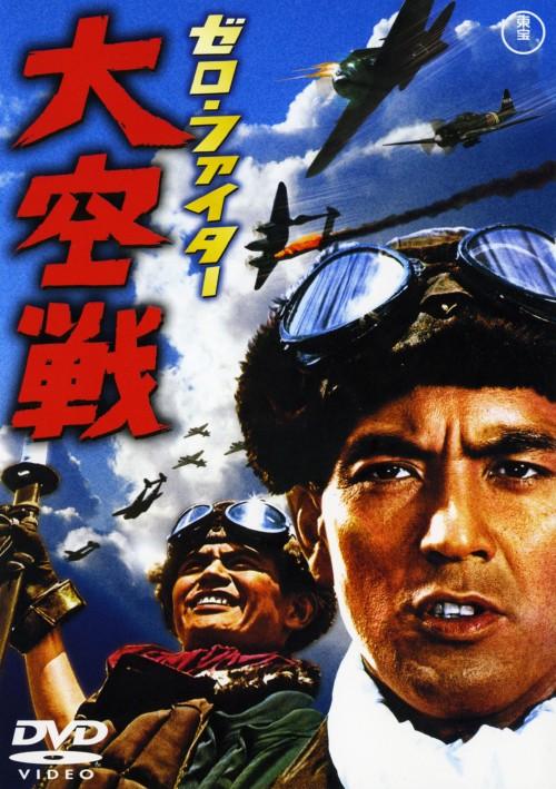 【中古】ゼロ・ファイター大空戦 【DVD】/加山雄三