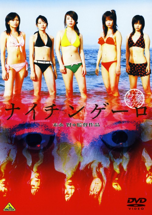 【中古】ナイチンゲーロ 【DVD】/石坂ちなみ