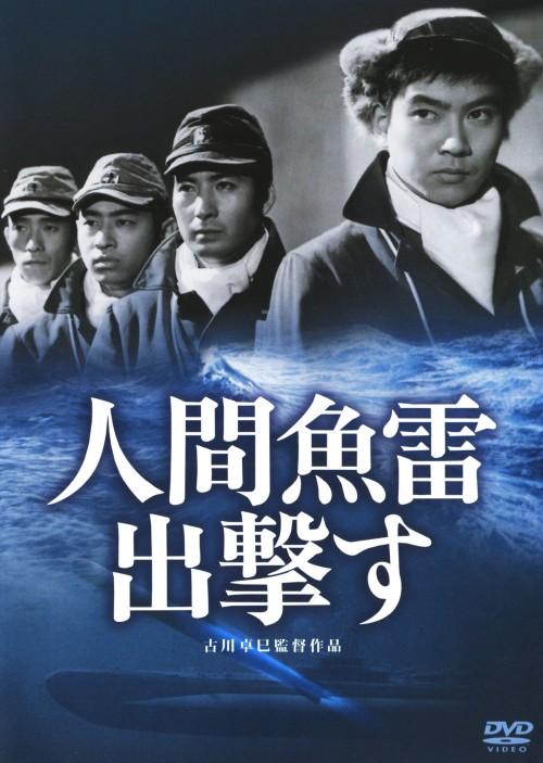 【中古】人間魚雷出撃す 【DVD】/石原裕次郎