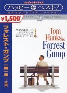 【中古】D3】フォレスト・ガンプ 一期一会 【DVD】/トム・ハンクス