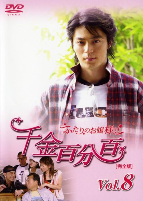 【中古】8.千金百分百 ふたりのお嬢様!!完全版 【DVD】/ウォレス・フォー