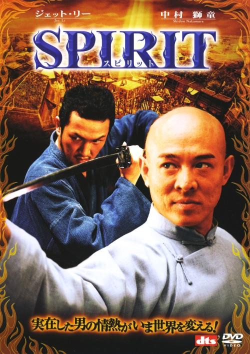 【中古】SPIRIT スピリット (2006) 【DVD】/ジェット・リー