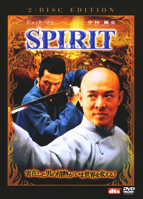 【中古】初限)SPIRIT スピリット (2006) 特別版 【DVD】/ジェット・リー