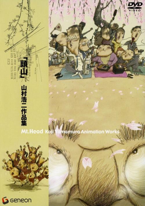 【中古】「頭山」山村浩二作品集 【DVD】