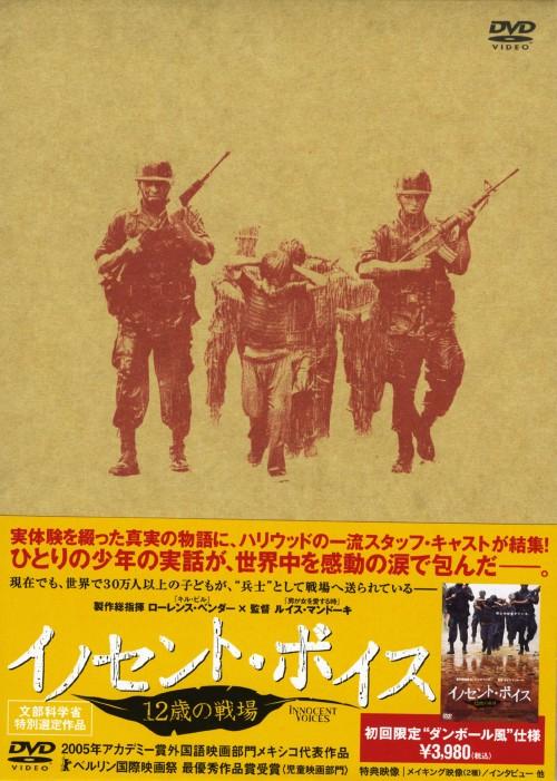 【中古】イノセント・ボイス〜12歳の戦場〜 【DVD】/カルロス・パティジャ