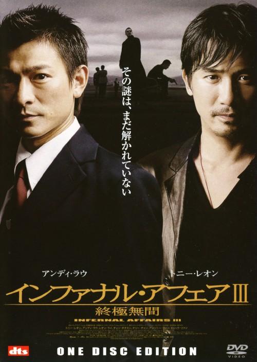 【中古】期限)3.インファナル…終極…(完)ONE DISC ED 【DVD】/アンディ・ラウ