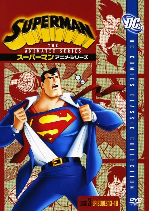 【中古】3.スーパーマン アニメ・シリーズ (完) 【DVD】/ティモシー・デイリー