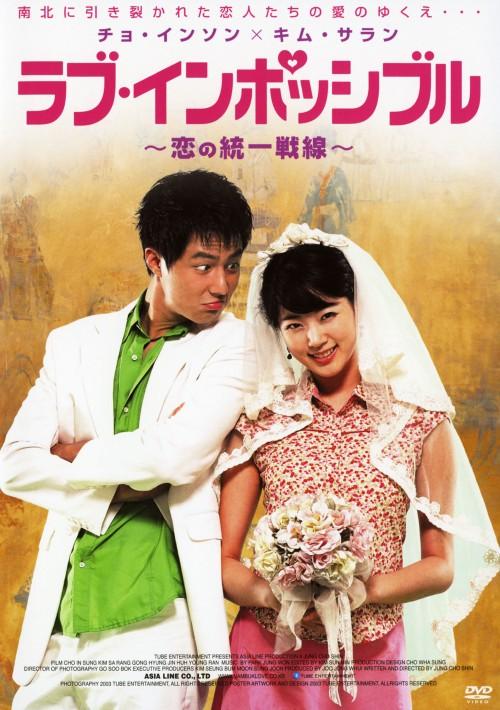 【中古】ラブ・インポッシブル〜恋の統一戦線〜 【DVD】/チョ・インソン