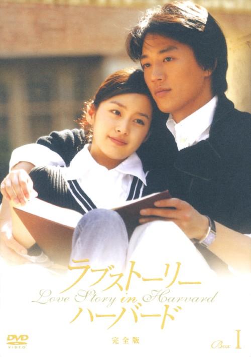 【中古】1.ラブストーリー・イン・ハーバードBOX 【DVD】/キム・レウォン