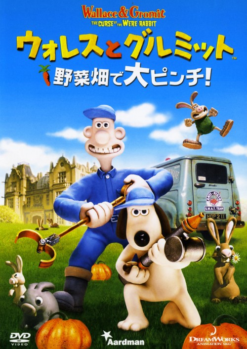 【中古】ウォレスとグルミット 野菜畑で大ピンチ! SP・ED 【DVD】/ピーター・サリス
