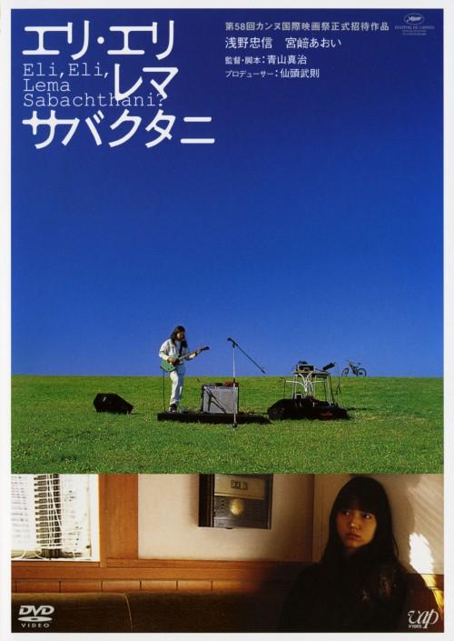 【中古】エリ・エリ・レマ・サバクタニ 【DVD】/浅野忠信