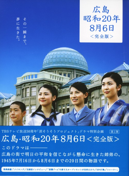 【中古】広島・昭和20年8月6日 完全版 【DVD】/松たか子