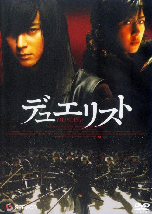 【中古】デュエリスト デラックス版 【DVD】/カン・ドンウォン