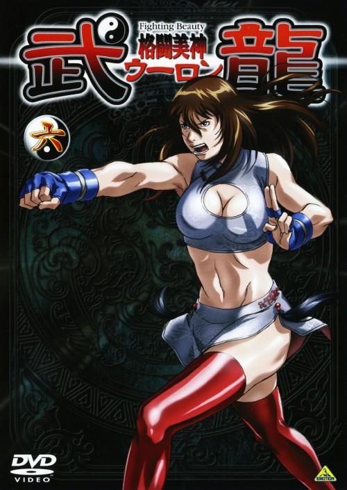 【中古】6.格闘美神 武龍 (完) 【DVD】/山崎和佳奈