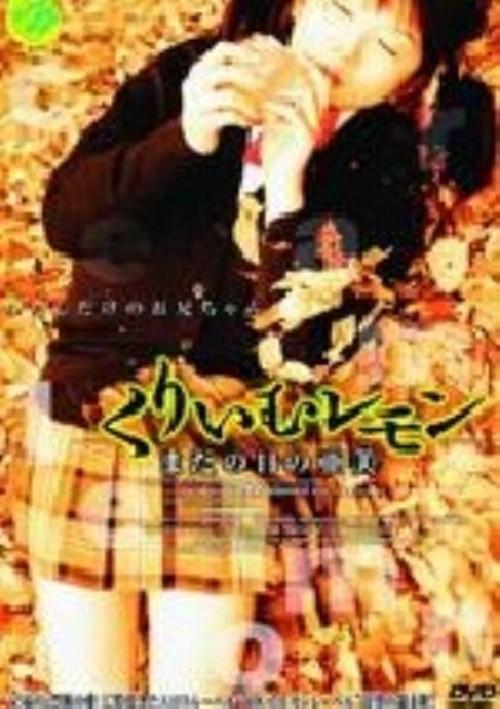 【中古】くりいむレモン またの日の亜美 【DVD】/日高ゆりあ