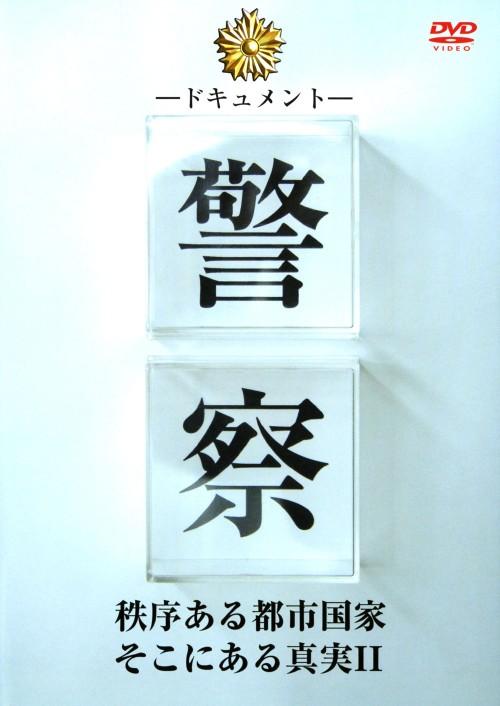 【中古】2.ドキュメント警察 秩序ある都市国家… 【DVD】