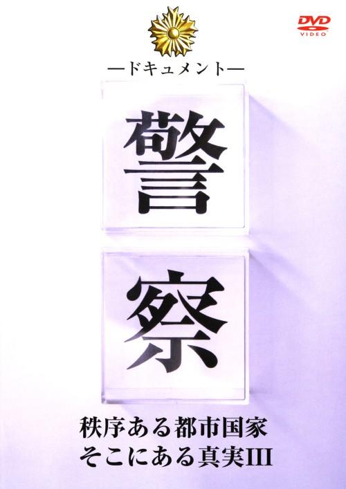【中古】3.ドキュメント警察 秩序ある都市国家… 【DVD】