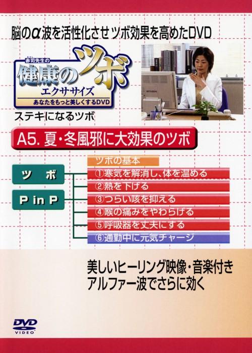 【中古】健康のツボ エクササイズ 夏・冬風邪に大効果のツホ 【DVD】