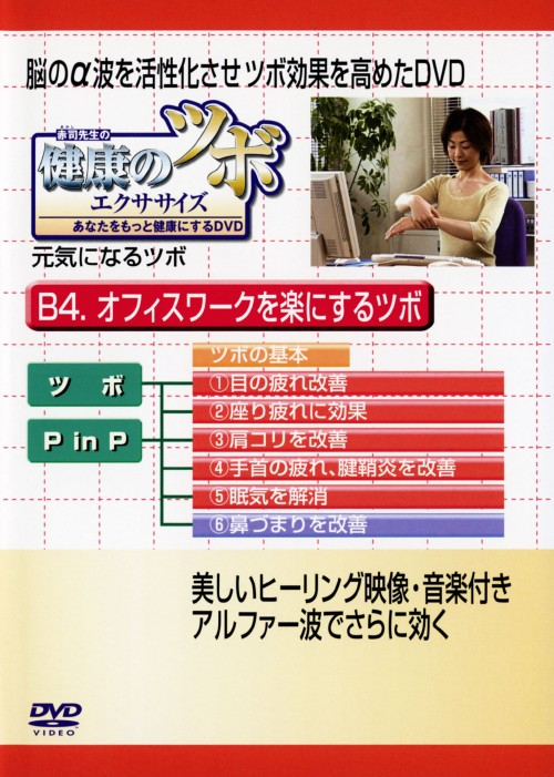 【中古】健康のツボ エクササイズ オフィスワークを楽にするツボ 【DVD】